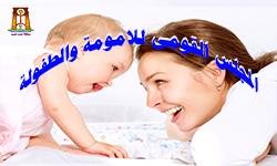 المجلس القومى للأمومة والطفولة
