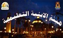 هيئـــة الأبنيـــة التعليميــــة