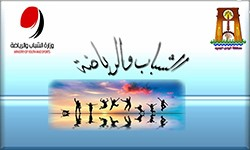 مديــريــة الشبـــاب والريــاضـــة