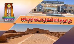 دليل المواطن للخطة الاستثمارية بمحافظة الوادي الجديد 2017/2016