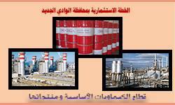 صناعات كيماوية أساسية ومنتجاتها