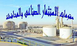 مقومات التنمية للاستثمار الصناعي