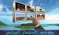 مقومات التنمية للاستثمار السياحي