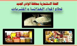 صناعات غذائية ومشروبات