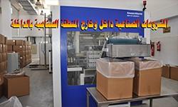 3-المشروعات الصناعية خارج وداخل المنطقة الصناعية وعددها (79) مشروع  بمدينةالداخلة