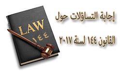 الاجابة على التساؤلات المثارة حول قانون 144 لسنة 2017 م