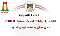 لائحة اعلانات محافظة الوادى الجديد