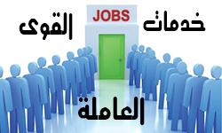 خدمات مديرية القوى العاملة