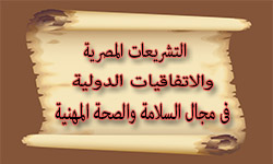 التشريعات المصرية