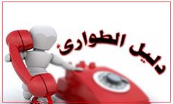 دليل تليفونات الطوارئ