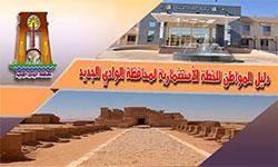 دليل المواطن للخطة الاستثمارية بمحافظة الوادى الجديد 2017/2016