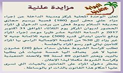 مزاد علني محلى لبيع (180) قصبة برسيم حجازي بحديقة السلام بموط