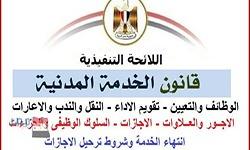 اللائحة التنفيذية لقانون الخدمة المدنية رقم 81 لسنة 2016