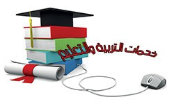 خدمات مديرية التربية والتعليم
