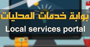 بوابة خدمات المحليات