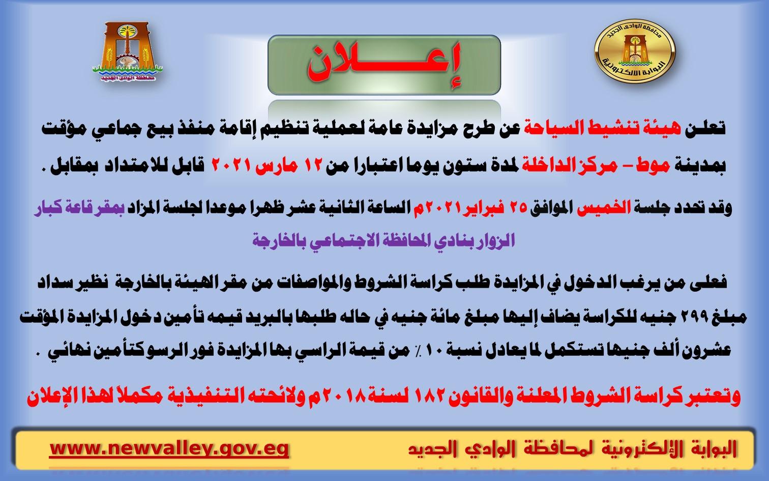 تعلن محافظة الوادي الجديد ( الديوان العام ) عن تأجير المحل التجاري رقم (1) والمحل التجاري رقم (2) بحي البستان