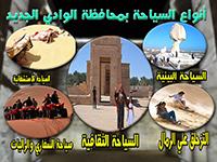 محافظة الوادي الجديد.. مفهوم مختلف للسياحة في مصر